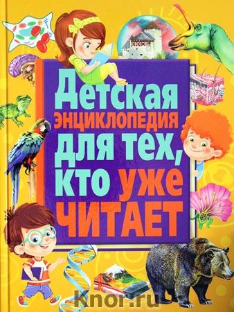 Детская энциклопедия для тех, кто уже читает