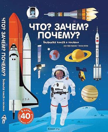 """Анн-Софи Боманн """"Что? Зачем? Почему? Большая книга о космосе"""" Серия """"Что? Зачем? Почему?"""""""