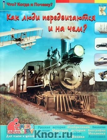 """А.А. Евстигнеев """"Как люди передвигаются по суше в воздухе и там где нет воздуха"""" Серия """"Что? Когда и Почему?"""""""