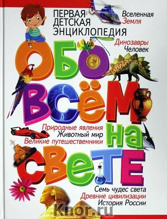 """Т.В. Скиба """"Первая детская энциклопедия. Обо всём на свете"""""""