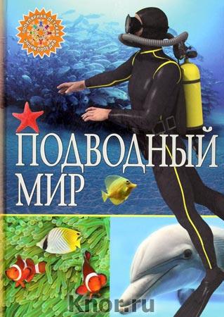 Подводный мир. Энциклопедия