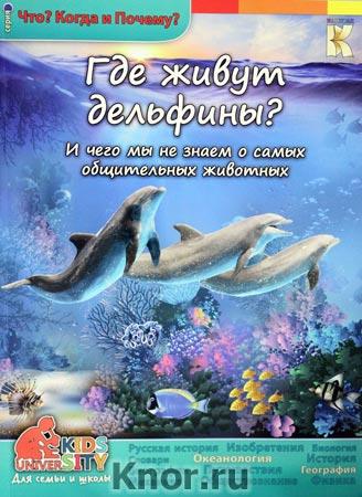"""Где живут дельфины и чего мы не знаем о самых общительных животных. Серия """"Что? Когда и Почему?"""""""