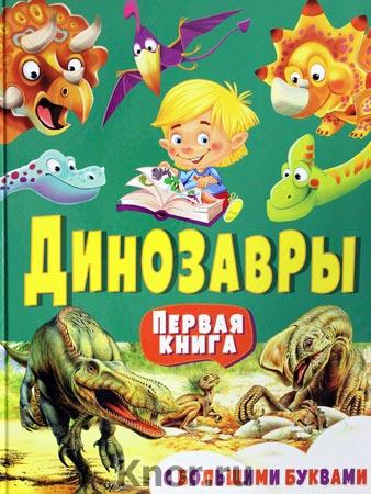"""Е.Н. Гриценко """"Динозавры. Первая книга с большими буквами"""""""