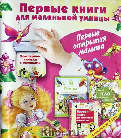 """Первые книги для маленькой умницы. Первые открытия малыша. Серия """"Суперподарок"""""""