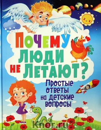 """Т.В. Скиба """"Почему люди не летают? Простые ответы на детские вопросы"""""""