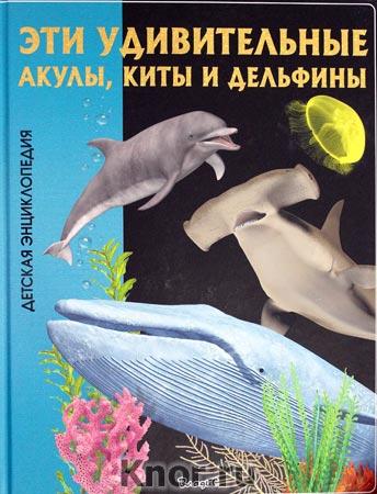 """Ю.В. Феданова """"Эти удивительные акулы, киты и дельфины"""" Серия """"Эти удивительные"""""""