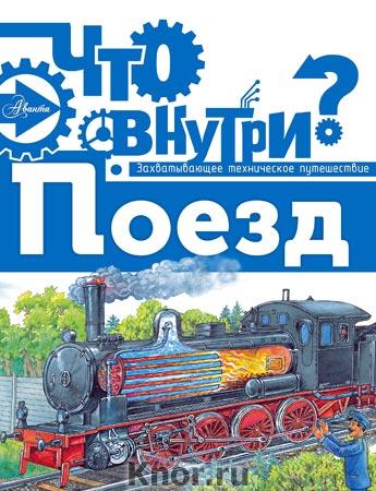 """Владимир Малов """"Поезд"""" Серия """"Что внутри?"""""""