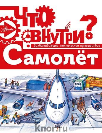 """Владимир Малов """"Самолет"""" Серия """"Что внутри?"""""""