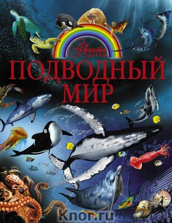 """Подводный мир. Серия """"Аванта детям"""""""