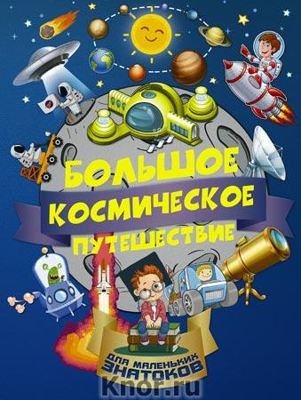 """А.И. Третьякова, Е.О. Хомич """"Большое космическое путешествие"""" Серия """"Большое путешествие для маленьких знатоков"""""""