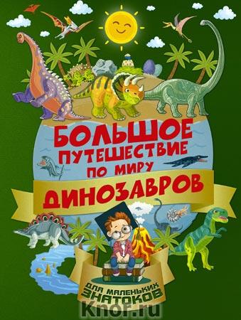 """И. Барановская, А. Третьякова """"Большое путешествие по миру динозавров"""" Серия """"Большое путешествие для маленьких знатоков"""""""