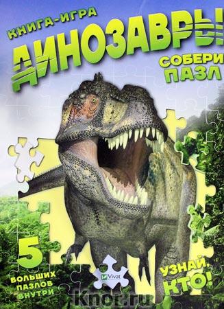 """М.С. Жученко """"Динозавры. Собери пазл"""""""