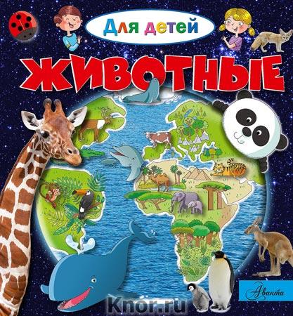 """Э. Лепти """"Животные"""" Серия """"Для детей"""""""