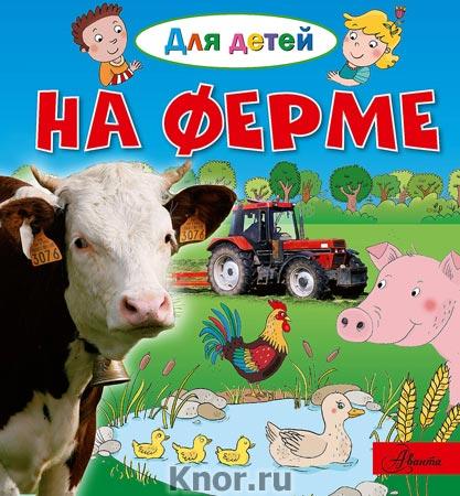 "Э. Лепти ""На ферме"" Серия ""Для детей"""