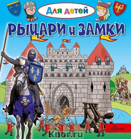 """Э. Лепти """"Рыцари и замки"""" Серия """"Для детей"""""""