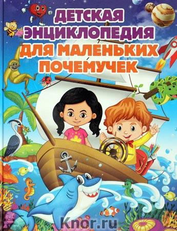 """Т. Скиба """"Детская энциклопедия для маленьких почемучек"""""""