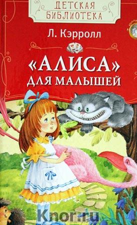 """Льюис Кэрролл """"Алиса для малышей"""" Серия """"Детская библиотека"""""""