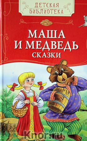 """Маша и медведь. Сказки. Серия """"Детская библиотека"""""""