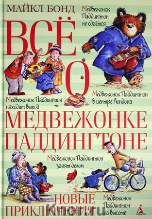 """Майкл Бонд """"Все о медвежонке Паддингтоне. Новые приключения"""" Серия """"Все о..."""""""
