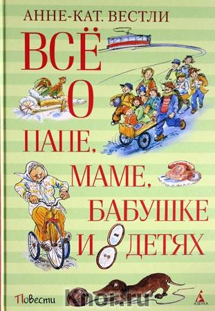 """Анне-Кат. Вестли """"Все о папе, маме, бабушке и 8 детях"""" Серия """"Все о..."""""""