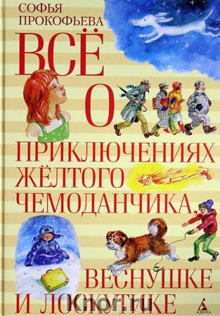 """Софья Прокофьева """"Всё о приключениях жёлтого чемоданчика, Веснушке и Лоскутике"""" Серия """"Всё о..."""""""
