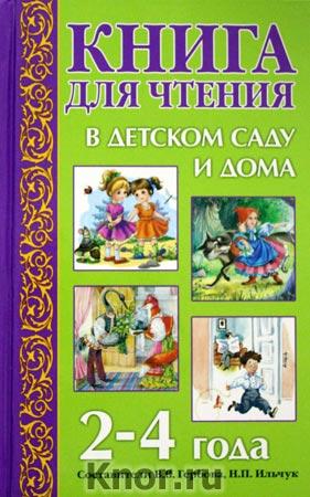 """Составитель В.В. Гербова """"Книга для чтения в детском саду и дома: 2-4 года"""""""