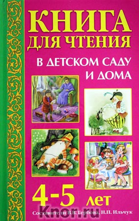 """Составитель В.В. Гербова """"Книга для чтения в детском саду и дома: 4-5 лет"""""""