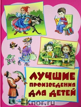 """Лучшие произведения для детей. 3-6 лет. Серия """"Библиотека домашнего чтения"""""""