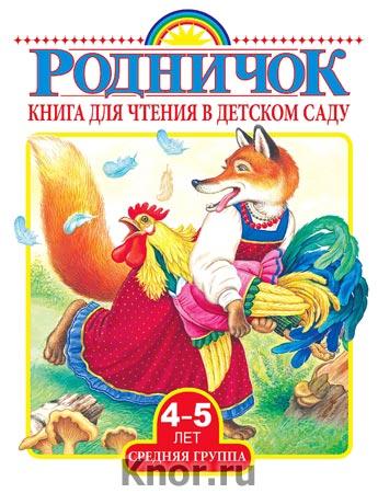 """Книга для чтения в детском саду. Средняя группа (4-5 лет). Серия """"Родничок"""""""