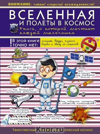 """Вячеслав Ликсо """"Вселенная и полеты в космос. Книга о которой мечтает каждый мальчишка"""" Серия """"Для настоящих мальчишек"""""""