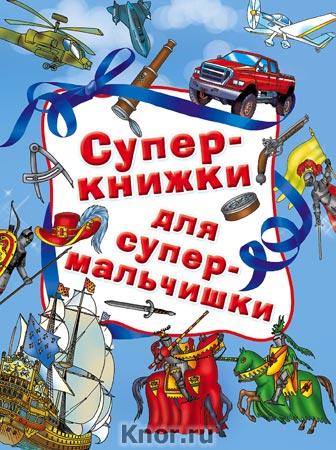 """Суперкнижки для супермальчишки. Комплект из 4 книг. Серия """"Суперподарок"""""""