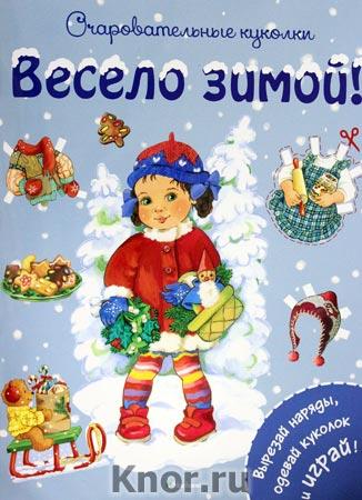 """Р. Коссманн """"Весело зимой!"""" Серия """"Очаровательные куколки. Вырезай наряды, одевай куколок и играй!"""""""