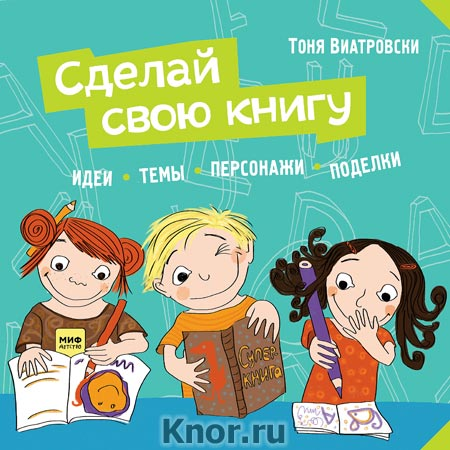 "Тоня Виатровски ""Сделай свою книгу"" Серия ""Детство"""