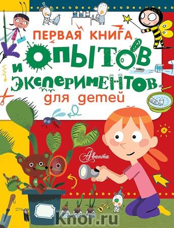 """Д. Гринберг """"Первая книга опытов и экспериментов для детей"""" Серия """"Эксперименты для детей"""""""