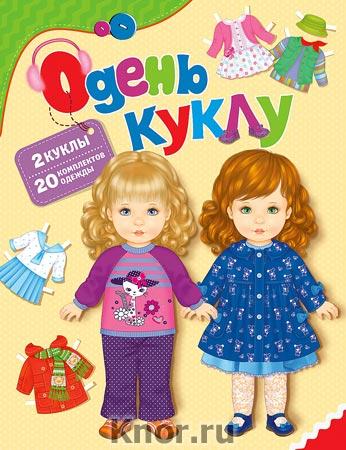 "Е.К. Мазанова ""Одень куклу"""