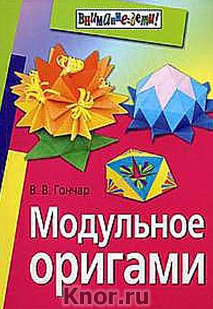 """В.В. Гончар """"Модульное оригами"""""""