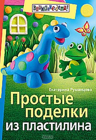 "Е.А. Румянцева ""Простые поделки из пластилина"""