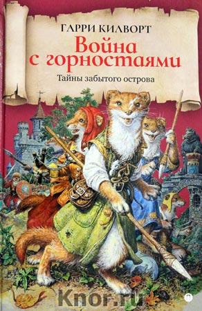"""Гарри Килворт """"Тайны забытого острова. Война с горностаями: роман"""" Серия """"Тайны забытого острова"""""""