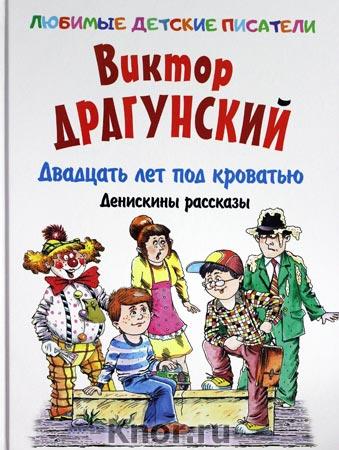 """Виктор Драгунский """"Двадцать лет под кроватью. Денискины рассказы"""" Серия """"Любимые детские писатели"""""""