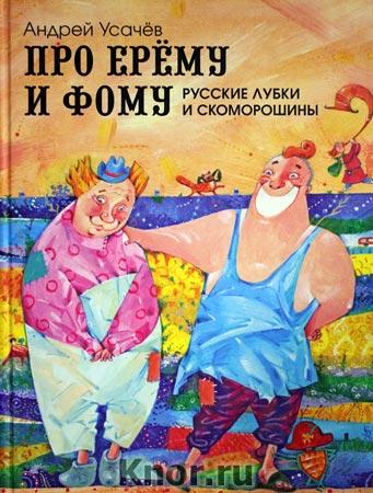 """Андрей Усачев """"Про Ерему и Фому"""""""