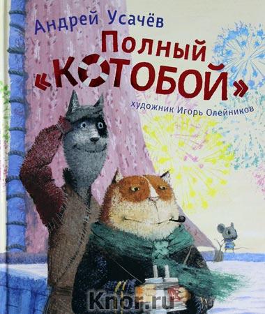 """Андрей Усачев """"Полный КОТОБОЙ"""""""