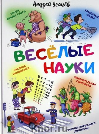"""Андрей Усачев """"Веселые науки"""""""