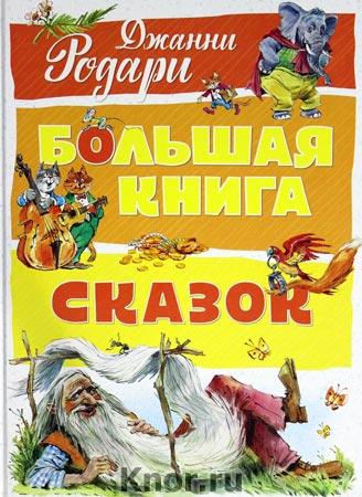 """Джанни Родари """"Большая книга сказок"""""""