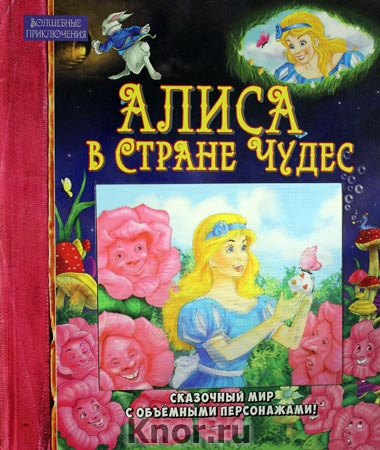 """Льюис Кэрролл """"Волшебные приключения. Алиса в Стране Чудес"""""""