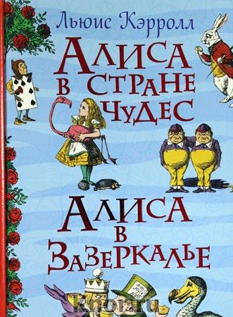 """Льюис Кэрролл """"Приключения Алисы в Стране Чудес. Сквозь Зеркало и что там увидела Алиса, или Алиса в Зазеркалье"""" Серия """"Все истории"""""""