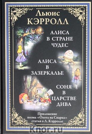 """Льюис Кэрролл """"Алиса в Стране чудес. Алиса в Зазеркалье. Соня в царстве дива. Охота на Снарка"""" Серия """"Библиотека мировой литературы"""""""