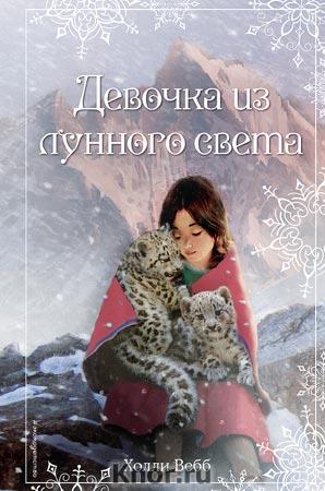 """Холли Вебб """"Рождественские истории. Девочка из лунного света"""" Серия """"Добрые истории о зверятах. Мировой бестселлер"""""""