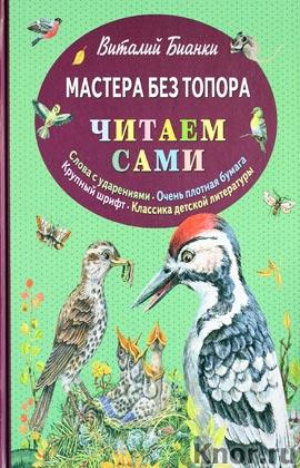 """Виталий Бианки """"Мастера без топора"""" Серия """"Читаем сами"""""""