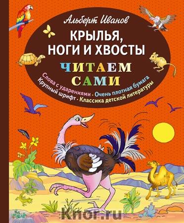 """Альберт Иванов """"Крылья, ноги и хвосты"""" Серия """"Читаем сами"""""""