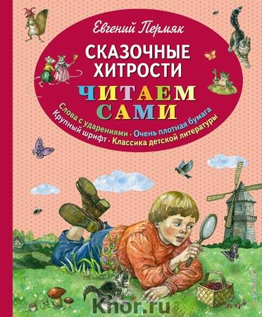 """Евгений Пермяк """"Сказочные хитрости"""" Серия """"Читаем сами"""""""